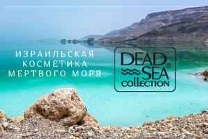 Новый бренд ™ Dead Sea Collection