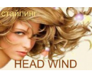 Hair company head wind стайлинг