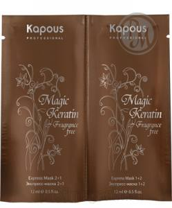 Kapous magic keratin экспресс-маска 2х12 мл
