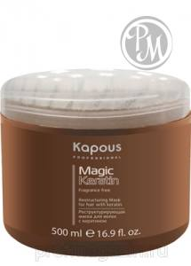 Kapous magic keratin реструктур. маска с кератином 500мл